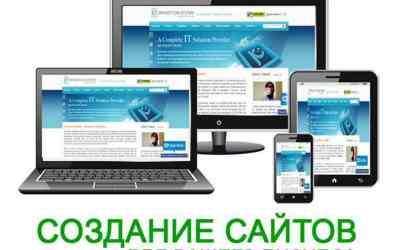 Разработка сайтов, быстро и качественно оказываем услуги