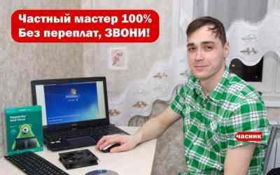 Мастер по ремонту компьютера и ноутбука. Выезд оказываем услуги