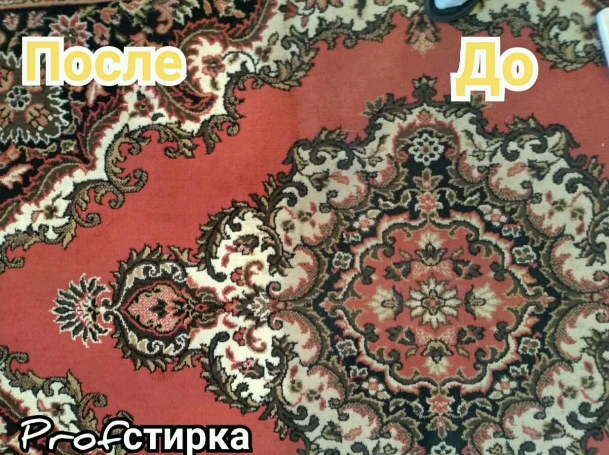Стирка ковров оказываем услуги