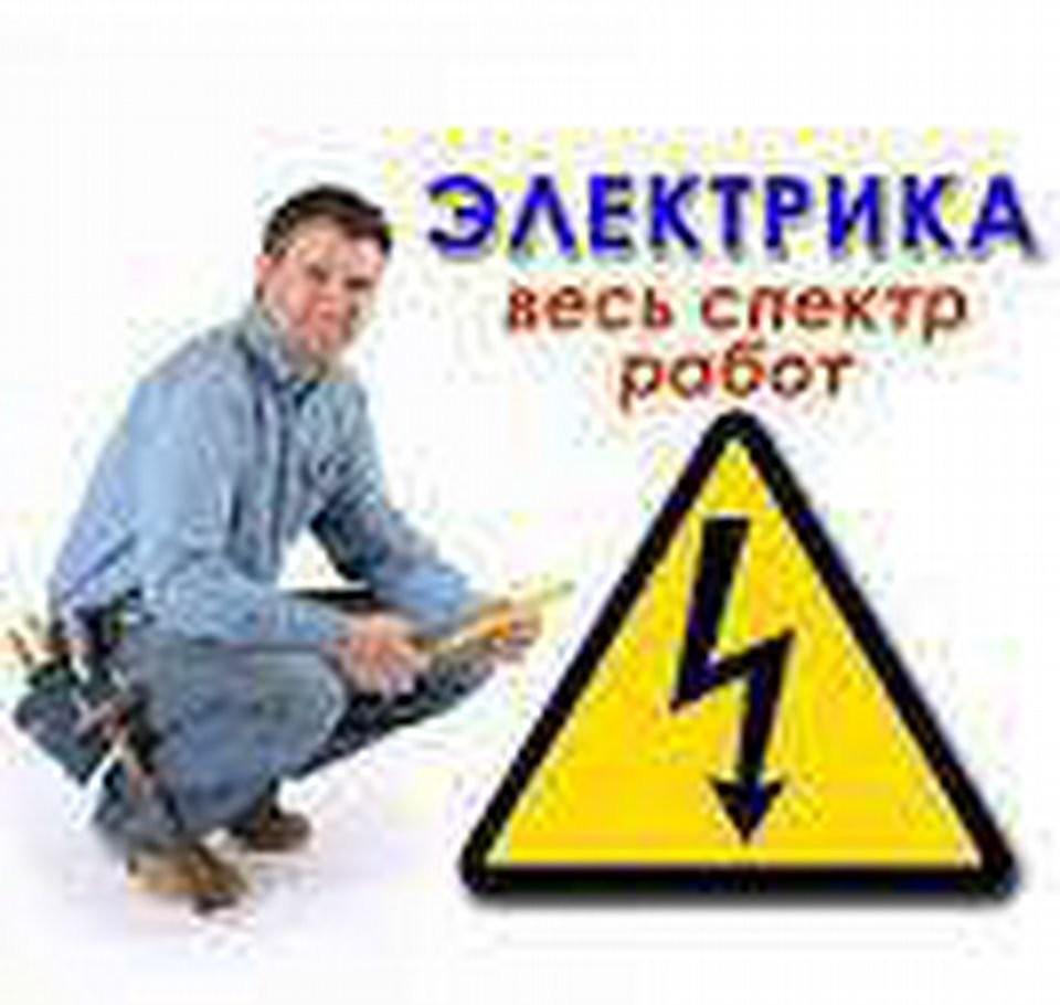 Предоставляем услуги электрика оказываем услуги
