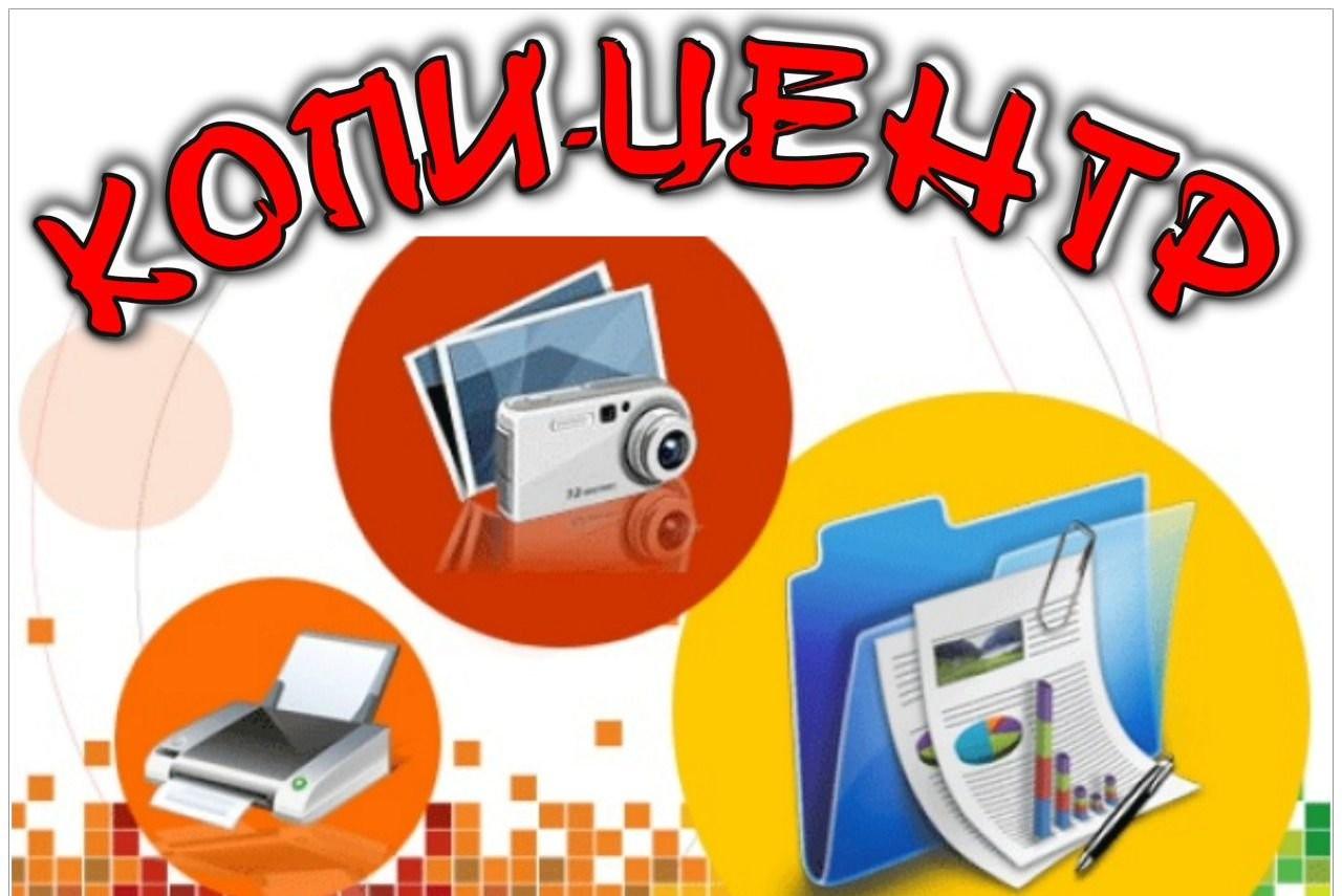 Полиграфия, компьютерные услуги, интернет оказываем услуги
