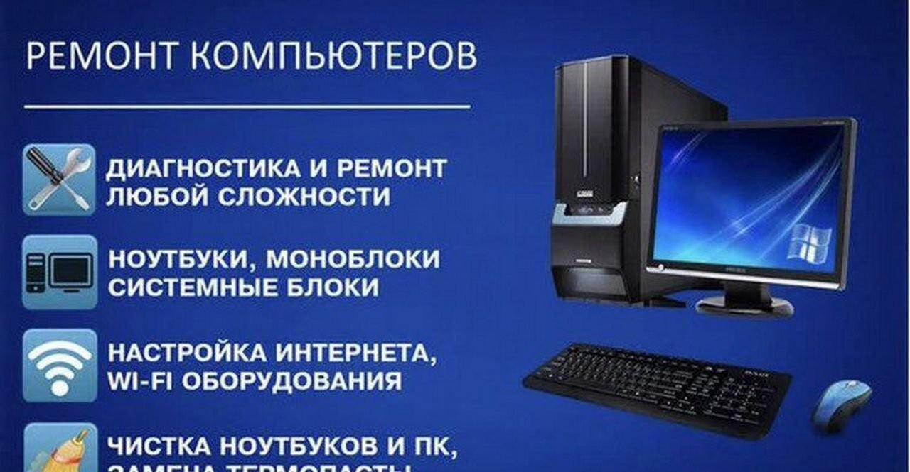 Ремонт компьютеров с выездом на дом оказываем услуги