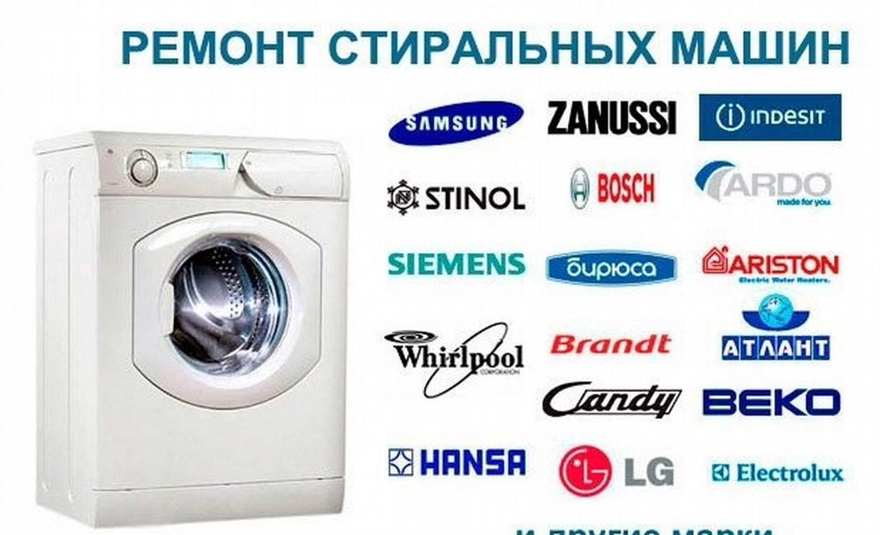 Ремонт стиральных машин и др.бытовой техники оказываем услуги